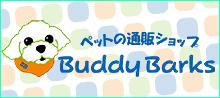 ペットの通販ショップ Buddy Barks